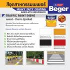 BEGER Traffic Paint (NEW) เบเยอร์ - สีจราจร (สูตรใหม่)