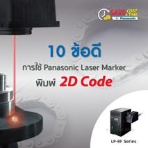 10 ข้อดีการใช้ Panasonic Laser Marker พิมพ์ 2D Code
