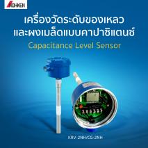 เครื่องวัดระดับของเหลวและผงเมล็ดแบบคาปาซิแตนซ์ (Capacitance Level Sensor)