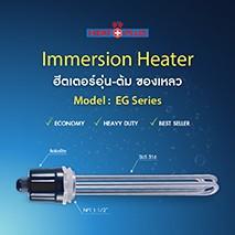ฮีตเตอร์อุ่น-ต้มของเหลว (Immersion Heater) รุ่น EG-Series