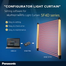 CONFIGURATOR LIGHT CURTAIN โปรแกรมสำหรับปรับตั้ง SF4D
