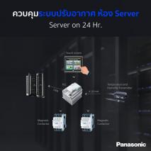 ควบคุมระบบปรับอากาศห้อง Server