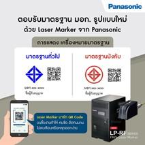 ตอบรับมาตรฐาน มอก. รูปแบบใหม่ด้วย Laser Marker ของ Panasonic