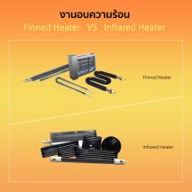 งานอบความร้อน Finned Heater VS Infrared Heater