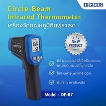 Infrared Thermometer วัดอุณหภูมิสูงในราคาประหยัด DP-87