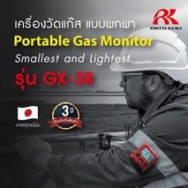 เครื่องวัดแก๊สแบบพกพา GX-3R มาตรฐานญี่ปุ่น