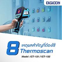 8 เหตุผลสำคัญที่ต้องใช้ Thermoscan