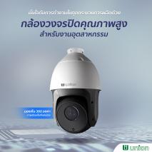 มั่นใจทุกกระบวนการผลิตด้วยกล้อง CCTV