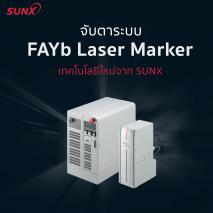 จับตาระบบ FAYb เลเซอร์มาร์กเกอร์ - เทคโนโลยีใหม่จาก SUNX