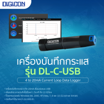 เครื่องบันทึกกระแส รุ่น DL-C-USB