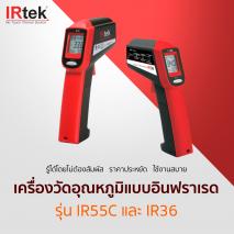 อินฟราเรดเทอร์โมมิเตอร์ รุ่น IR55C และ IR36