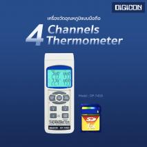 เครื่องวัดอุณหภูมิ DIGICON เครื่องเดียวครบครัน ง่ายต่อการใช้งาน
