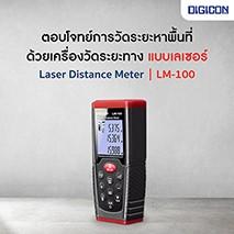ตอบโจทย์การวัดระยะหาพื้นที่ ด้วยเครื่องวัดระยะทางแบบเลเซอร์ LM-10