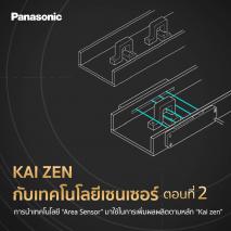 KAI ZEN กับเทคโนโลยีเซนเซอร์