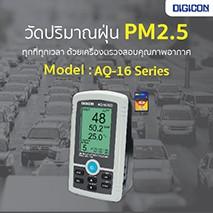 เครื่องตรวจสอบคุณภาพอากาศและวัดปริมาณฝุ่น PM2.5