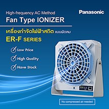 FAN TYPE IONIZER  เครื่องกำจัดไฟฟ้าสถิตแบบพัดลม รุ่น ER-F12A