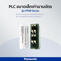 PLC ขนาดเล็กเท่านามบัตร รุ่น FP0R Series
