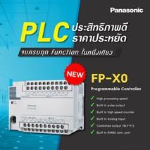 PLC ประสิทธิภาพดี ราคาประหยัด ครบทุก Function