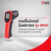 เทอร์โมมิเตอร์อินฟราเรด (Infrared Thermometer)  หรือ เครื่องวัดอุณหภูมิแบบอินฟราเรด