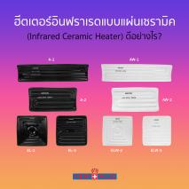 ใช้ฮีตเตอร์อินฟาเรดแบบแผ่นเซรามิค (Infrared Ceramic Heater) ดีอย่างไร