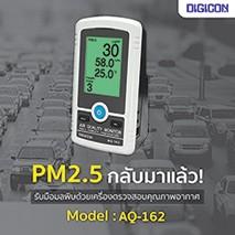 PM2.5 กลับมาแล้ว! รับมือมลพิษด้วยเครื่องตรวจสอบคุณภาพอากาศ