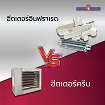 ฮีตเตอร์ครีบ VS ฮีตเตอร์อินฟราเรด (Finned Heater VS Infrared Heater)