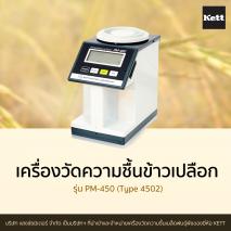 เครื่องวัดความชื้นข้าว KETT