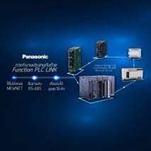 การทำงานประสานกันด้วย Function PLC LINK