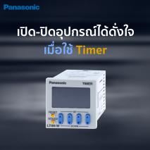 เปิด-ปิดอุปกรณ์ได้ดั่งใจ เมื่อใช้ Timer