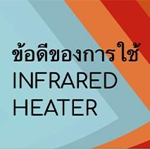 ทำไมต้องใช้ Infrared Heater