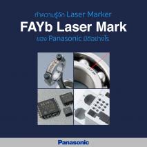 เครื่องพิมพ์ตัวอักษรด้วยแสงเลเซอร์ ชนิด FAYb