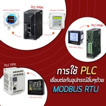 การใช้ PLC เชื่อมต่อกับอุปกรณ์อื่นๆ ด้วย MODBUS RTU