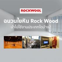 ฉนวนใยหิน Rock Wool นำไปใช้งานประเภทใดบ้าง