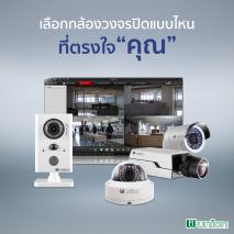 เลือก CCTV แบบไหนให้ตรงใจ