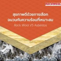 สุขภาพดีด้วยการเลือกใช้ฉนวนกันความร้อนที่เหมาะสม Rock wool VS Asbestos