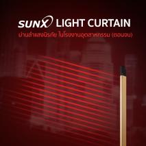 SUNX Light Curtain ม่านลำแสงนิรภัย ในโรงงานอุตสาหกรรม (ตอนจบ)