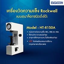 DIGICON HT-R150A  เครื่องวัดความแข็ง Rockwell แบบอนาล็อกชนิดตั้งโต๊ะ