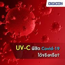 รังสี UV-C พิชิต Covid-19 ได้จริงหรือ?