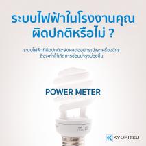 ระบบไฟฟ้าในโรงงานคุณผิดปกติหรือไม่??
