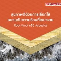 สุขภาพดีด้วยการเลือกใช้ฉนวนกันความร้อนที่เหมาะสม Rock wool หรือ Asbestos