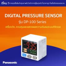 Digital Pressure Sensor รุ่น DP-100 Series