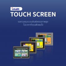 Touchscreen (HMI)