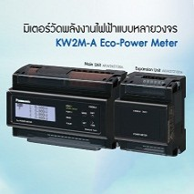 KW2M-A Eco-Power Meter