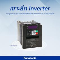 เจาะลึก Inverter
