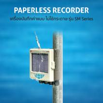 เครื่องบันทึกค่าแบบไม่ใช้กระดาษ (Paperless Recorder) รุ่น SM Series