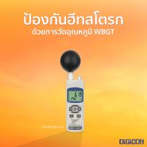 ป้องกันฮีทสโตรกด้วยการวัดอุณหภูมิ WBGT
