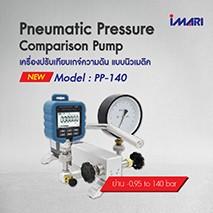 Pneumatic Pressure Comparison Pump เครื่องปรับเทียบเกจ์ความดัน แบบนิวเมติค