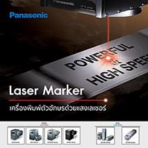 Laser Marker ของแบรนด์ Panasonic นำเข้าจากประเทศญี่ปุ่น