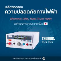 เครื่องทดสอบความปลอดภัยทางไฟฟ้า