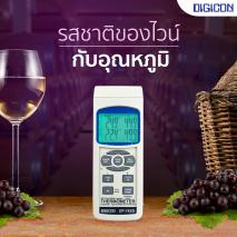 รสชาติของไวน์กับอุณหภูมิ